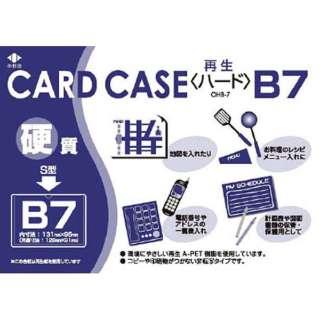リサイクルカードケース OHB7
