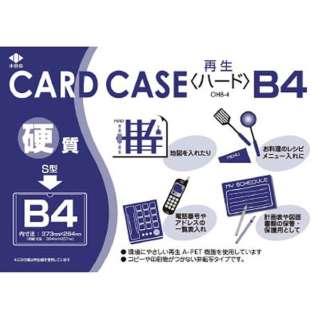 リサイクルカードケース OHB4