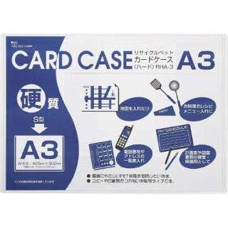 リサイクルカードケース OHA3