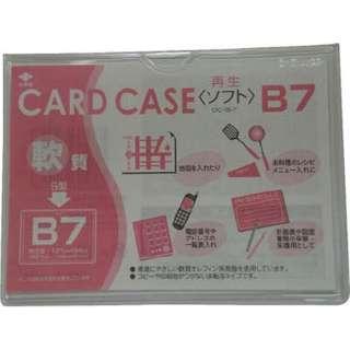 軟質カードケース(B7) OCSB7