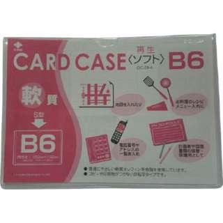 軟質カードケース(B6) OCSB6