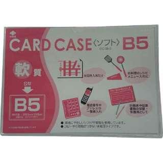 軟質カードケース(B5) OCSB5