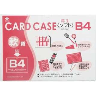 軟質カードケース(B4) OCSB4