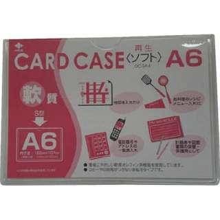 軟質カードケース(A6) OCSA6