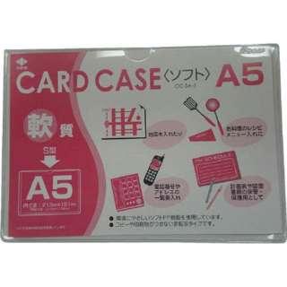 軟質カードケース(A5) OCSA5