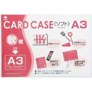 軟質カードケース(A3) OCSA3