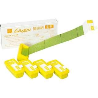 ムシポンカートリッジ5個入り 黄 S6