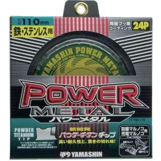 チップソー(パワーメタル) YSD110