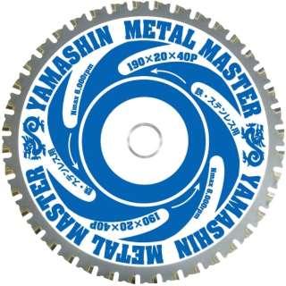 メタルマスター鉄工用 YSD165MM
