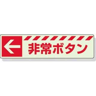 蓄光ステッカー ← 非常ボタン 30×120mm 合成樹脂 83150