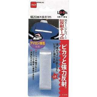 防災反射テープ T0740
