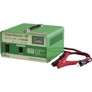 急速充電器 スーパーブースター40 40A 12V NB40