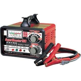 急速充電器 スーパーブースター150 150A 12V/24V NB150