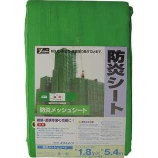 防炎メッシュシートコンパクト 1.8m×5.4m B413