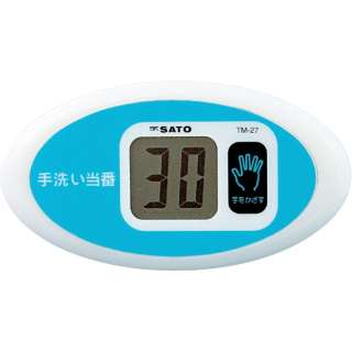 ノータッチタイマー手洗い当番TM-27 TM27
