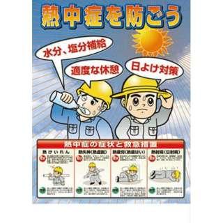 熱中症対策ポスター 熱中症を防ごう HO503
