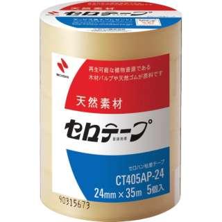 セロテープ業務用CT405AP-24X35 CT405AP24 (1パック5巻)