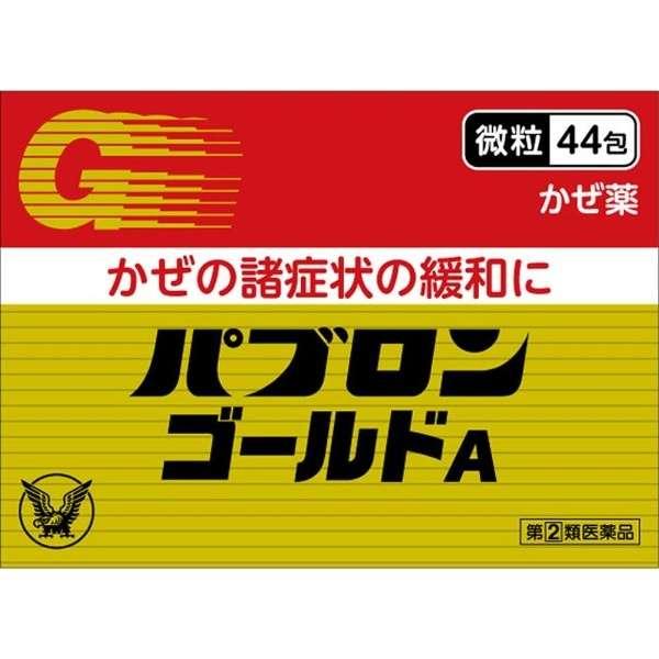 【第(2)類医薬品】 パブロンゴールドA微粒(44包)〔風邪薬〕