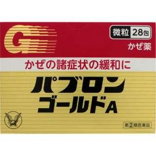 【第(2)類医薬品】 パブロンゴールドA微粒(28包)〔風邪薬〕