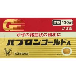 【第(2)類医薬品】 パブロンゴールドA錠(130錠)〔風邪薬〕