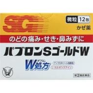 【第(2)類医薬品】 パブロンSゴールドW微粒(12包)〔風邪薬〕 ★セルフメディケーション税制対象商品