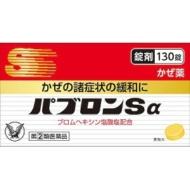 【第(2)類医薬品】 パブロンSα錠(130錠)〔風邪薬〕 ★セルフメディケーション税制対象商品