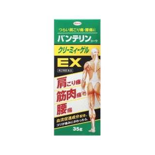 【第2類医薬品】 バンテリンコーワクリーミィーゲルEX(35g) ★セルフメディケーション税制対象商品