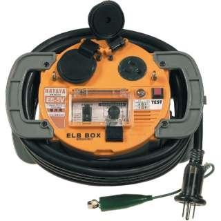 負荷電流値設定可変型ELBボックス 電線5m EB5V