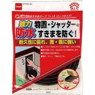 屋外用防水すきまテープ9×15(ハードタイプ) E0090