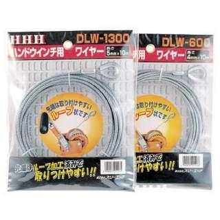 ハンドウインチ用ワイヤー5mm×10m DLW1300