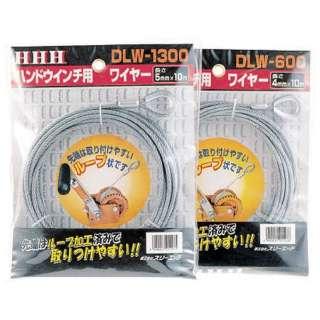 ハンドウインチ用ワイヤー4mm×10m DLW600