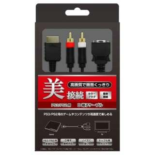 D端子ケーブル(PS3/PS2用)【PS3/PS2】