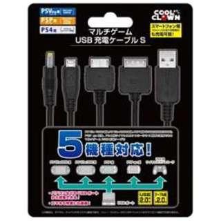 マルチゲームUSB充電ケーブルS(PS4/PSVITA2000/PSVITA1000/PSPgo/PSP用)【PS4/PSV(PCH-1000/2000)/PSPgo/PSP)】