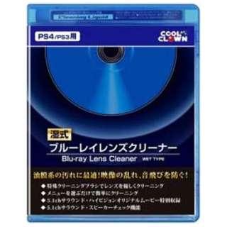 ブルーレイ レンズクリーナー(湿式)【PS4/PS3】