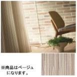 ドレープカーテン サヴール(100×178cm/ベージュ)【日本製】