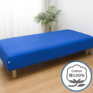 【ボックスシーツ】FROM シングルサイズ(綿100%/105×205×28cm/ブルー)
