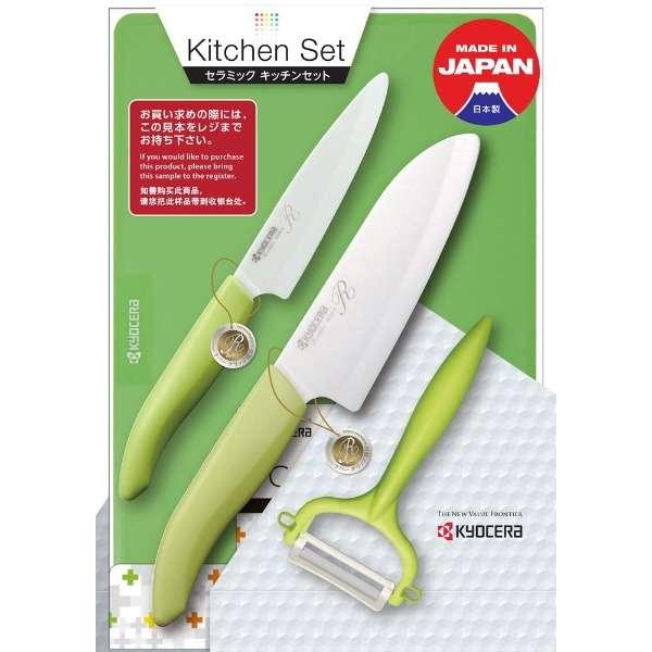 キッチン4点セット GP-403I-PCGR グリーン