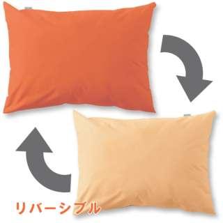 【まくらカバー】FROM 標準サイズ(綿100%/43×63cm/オレンジ)