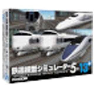 〔Win版〕 鉄道模型シミュレーター 5-13+