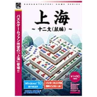 〔Win版〕 上海 -十二支(鼠編)-