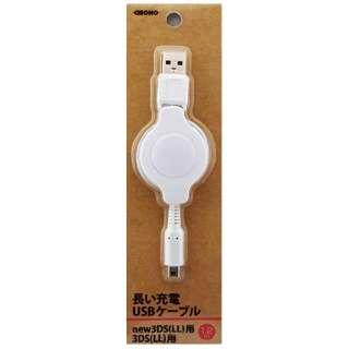 New3DS用 長い充電USBケーブル ホワイト【New3DS/New3DS LL/3DS/3DS LL/DSi/DSi LL】