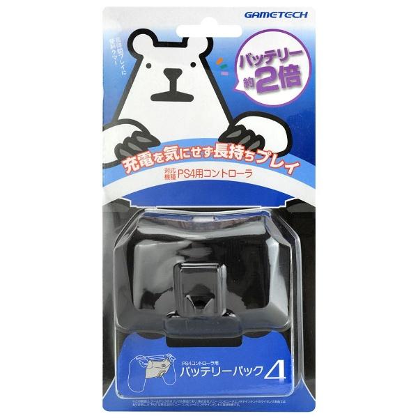 バッテリーパック4【PS4】