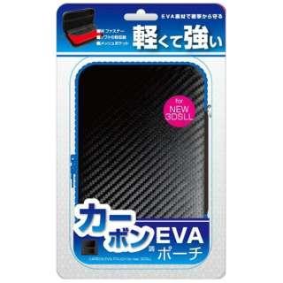 new3DSLL用 カーボンEVAポーチ ブラック・ブルー【New3DS LL】