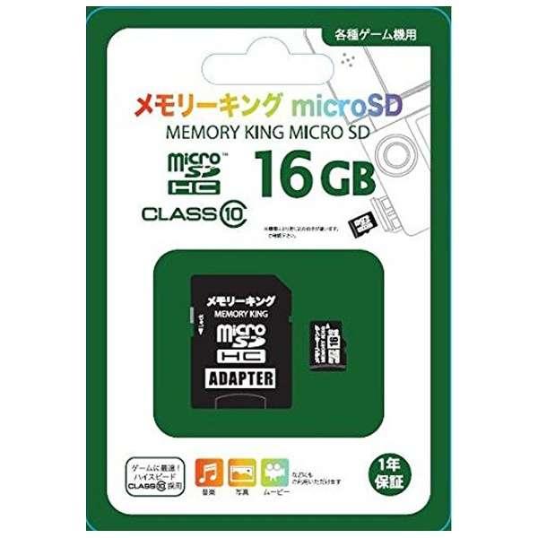 メモリーキング microSD 16GB【New3DS/New3DS LL】
