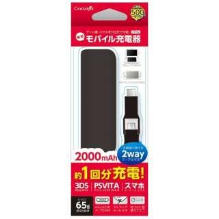 ゲーム用スティック型リチウム充電器2000mAh ブラック【New3DS/New3DS LL/3DS/3DS LL/DSi/DSi LL/PSV(PCH-2000)】