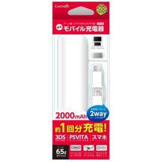 ゲーム用スティック型リチウム充電器2000mAh ホワイト【New3DS/New3DS LL/3DS/3DS LL/DSi/DSi LL/PSV(PCH-2000)】