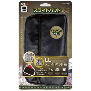 3DSLL用 スライドパッドポーチ モンスタースキン2【3DS LL】