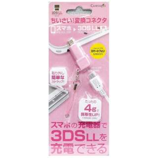 3DSLL用 microUSB変換コネクタ 桜【New3DS/New3DS LL/3DS/3DS LL/DSi/DSi LL】