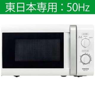 YRB-207/50Hz 電子レンジ [17L /50Hz(東日本専用)]
