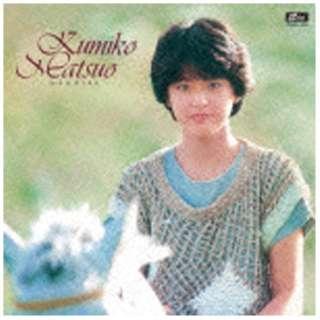松尾久美子/メモワール +5 【CD】